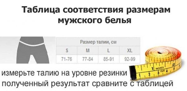 8755ab80c Для того, щоб правильно визначити потрібний розмір нижньої білизни по  таблиці розмірів, необхідно заміряти обсяг в тому місці, де буде  знаходитися гумка, ...